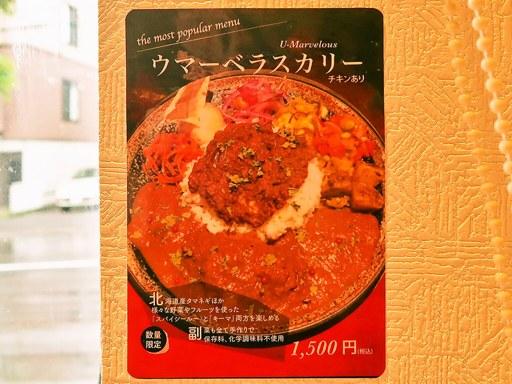 エイトカリー E-itou Curry | 店舗メニュー画像9