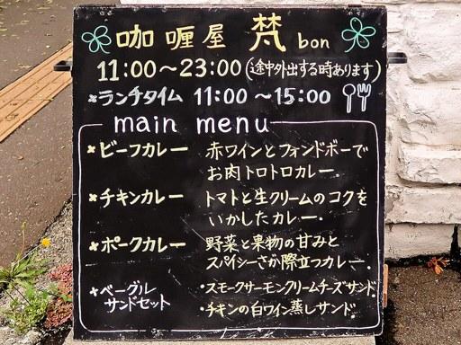 咖哩屋 梵 | 店舗メニュー画像4