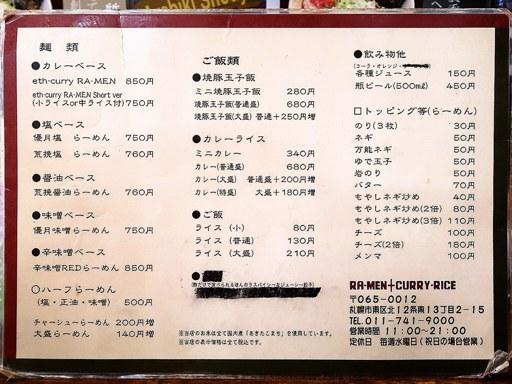 らーめん優月 | 店舗メニュー画像1