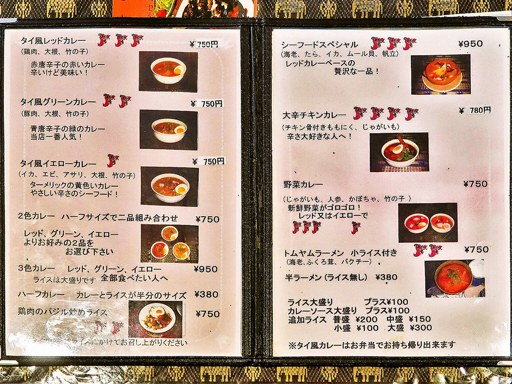 タイ風カレー スリヨタイ | 店舗メニュー画像1