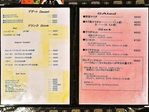 タイ風カレー スリヨタイ | 店舗メニュー画像2
