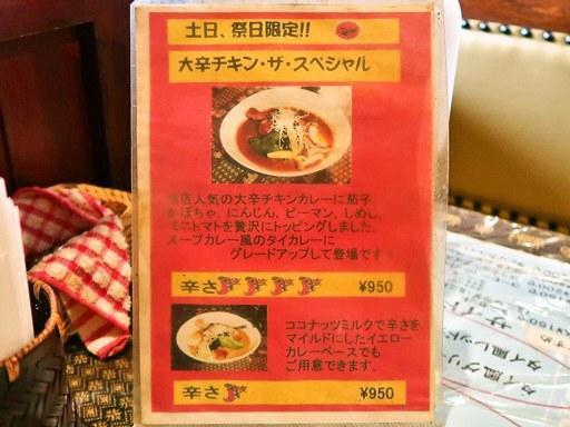 タイ風カレー スリヨタイ | 店舗メニュー画像5