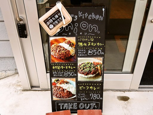 CURRY KITCHEN onion (カレーキッチン オニオン) | 店舗メニュー画像3