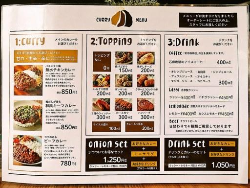 CURRY KITCHEN onion (カレーキッチン オニオン) | 店舗メニュー画像1