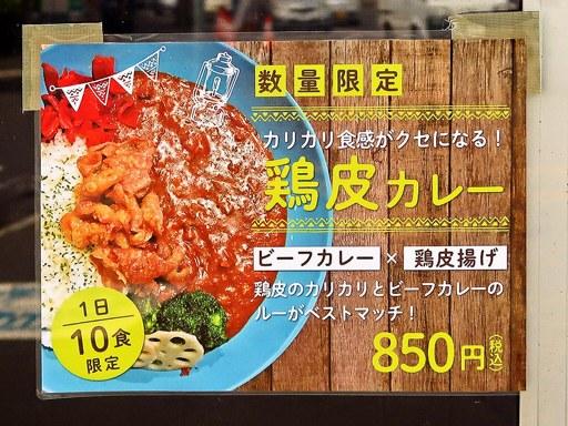 CURRY KITCHEN onion (カレーキッチン オニオン) | 店舗メニュー画像4
