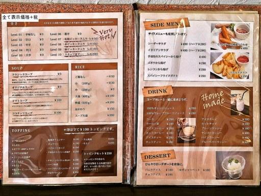 SoupCurry MATALE マタレー (円山店)   店舗メニュー画像1