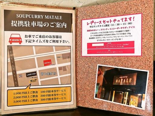 SoupCurry MATALE マタレー (円山店)   店舗メニュー画像4