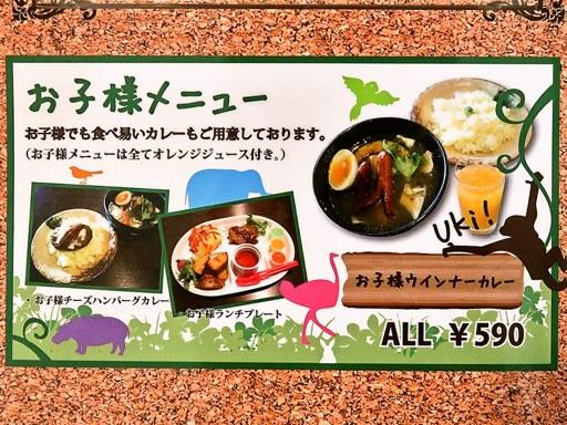 SoupCurry MATALE マタレー (円山店)   店舗メニュー画像5