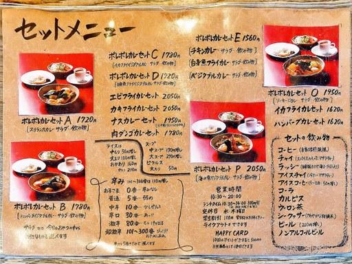 スープカレー ポレポレ | 店舗メニュー画像2