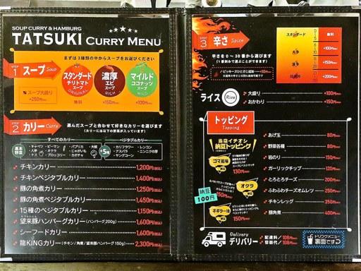 SOUP CURRY&HAMBURG 龍祈 TATSUKI | 店舗メニュー画像1