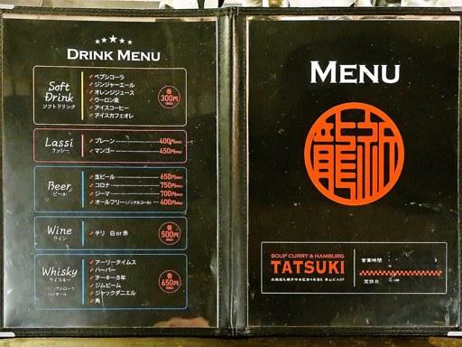SOUP CURRY&HAMBURG 龍祈 TATSUKI | 店舗メニュー画像2