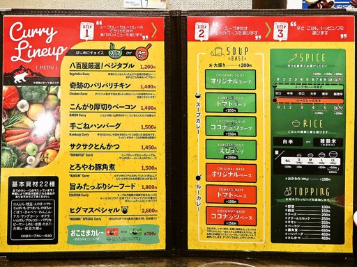 札幌スープカレー HIGUMA(ヒグマ) | 店舗メニュー画像1
