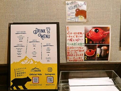 札幌スープカレー HIGUMA(ヒグマ) | 店舗メニュー画像2