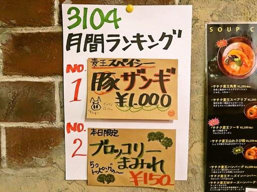 3104 知床スープカレー | 店舗メニュー画像4
