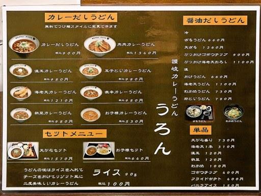 讃岐カレーうどん うろん | 店舗メニュー画像1