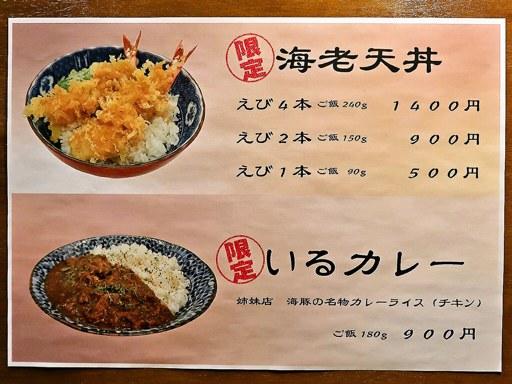 讃岐カレーうどん うろん | 店舗メニュー画像3