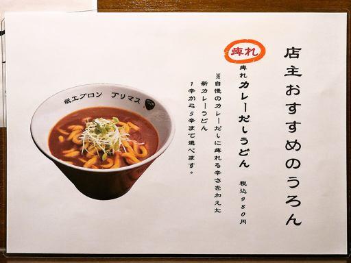 讃岐カレーうどん うろん | 店舗メニュー画像4