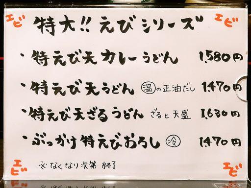 讃岐カレーうどん うろん | 店舗メニュー画像5