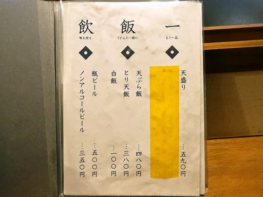 増田うどん | 店舗メニュー画像3