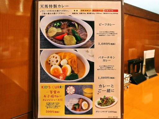 スープカレーとカレーの店 天馬 札幌ステラプレイス店 | 店舗メニュー画像2