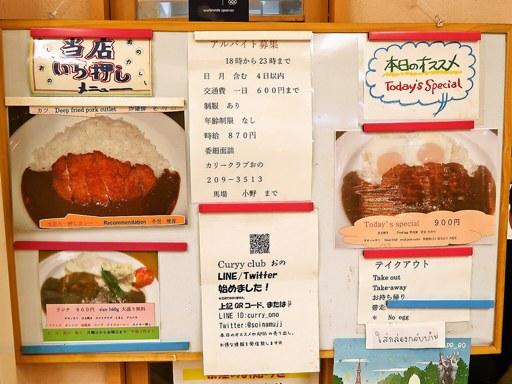 北海道カリークラブ おの | 店舗メニュー画像5
