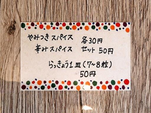 穴場のカレーかふぇ コルリ | 店舗メニュー画像2