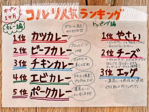穴場のカレーかふぇ コルリ | 店舗メニュー画像3