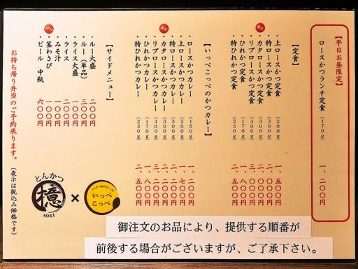 とんかつ檍[あおき]&カレー屋 いっぺこっぺ 札幌大通店 | 店舗メニュー画像1