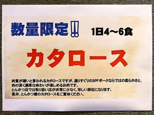 とんかつ檍[あおき]&カレー屋 いっぺこっぺ 札幌大通店 | 店舗メニュー画像2