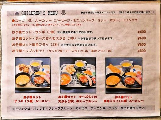 スープカレー しゃば蔵 | 店舗メニュー画像5