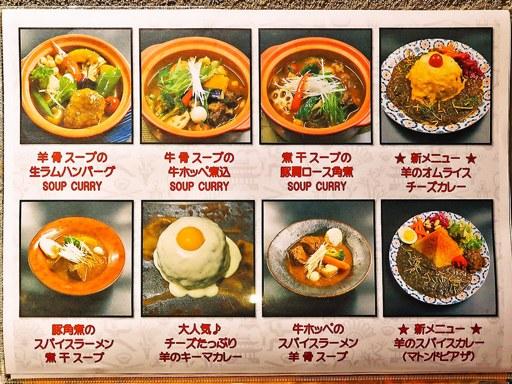 スープカレー しゃば蔵 | 店舗メニュー画像6