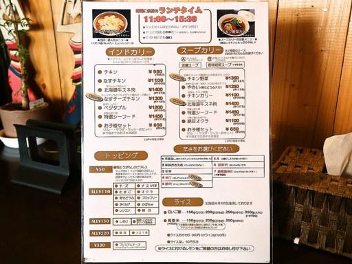 カリー乃 五〇堂 | 店舗メニュー画像1