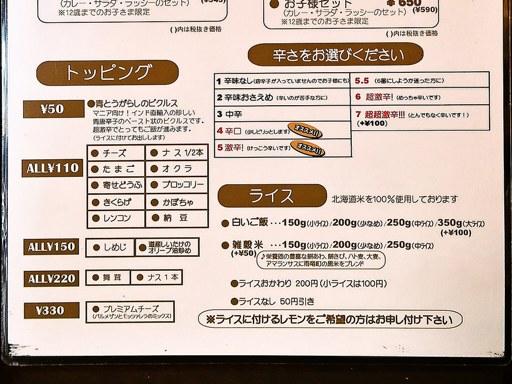 カリー乃 五〇堂 | 店舗メニュー画像3
