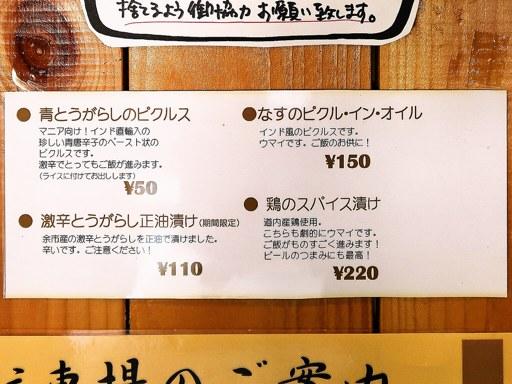 カリー乃 五〇堂 | 店舗メニュー画像7