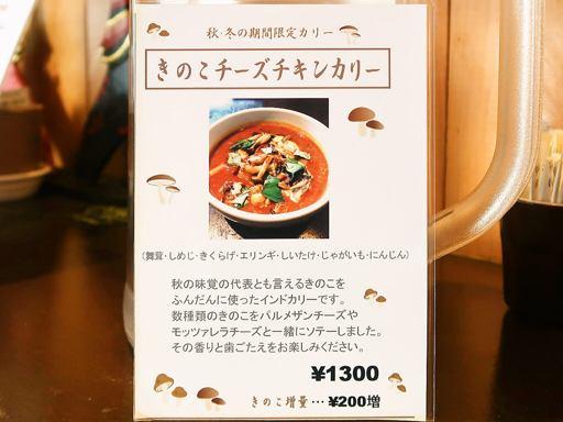 カリー乃 五〇堂 | 店舗メニュー画像8