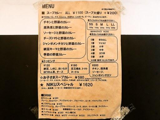 curry kitchen SPICE POT! スパイスポット | 店舗メニュー画像1