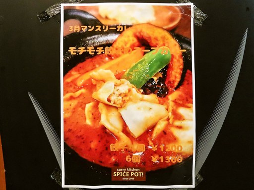 curry kitchen SPICE POT! スパイスポット | 店舗メニュー画像2