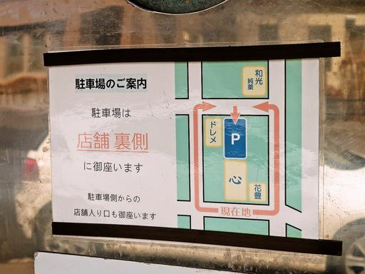 カレー食堂 心 札幌本店 | 駐車場案内