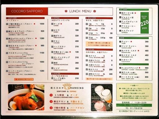 カレー食堂 心 札幌本店 | 店舗メニュー画像1