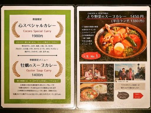 カレー食堂 心 札幌本店 | 店舗メニュー画像2