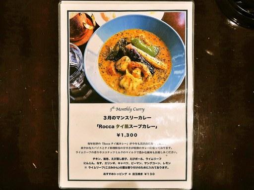 カレーキッチン Rocca ロッカ | 店舗メニュー画像5