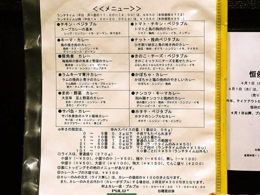 村上カレー店 プルプル | 店舗メニュー画像1