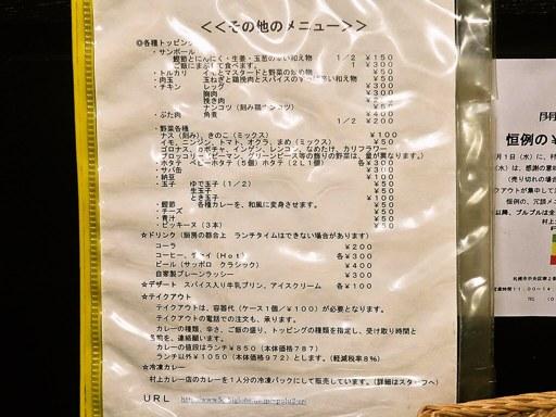 村上カレー店 プルプル | 店舗メニュー画像2
