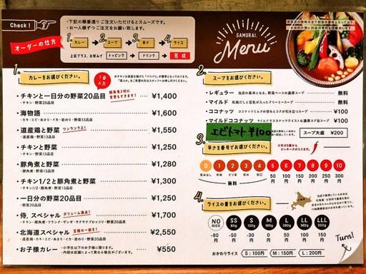 Rojiura Curry SAMURAI. さくら店 | 店舗メニュー画像1