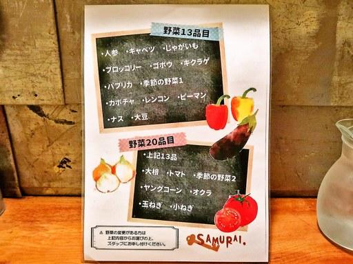 Rojiura Curry SAMURAI. さくら店 | 店舗メニュー画像3