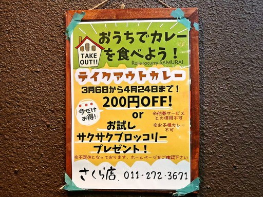 Rojiura Curry SAMURAI. さくら店 | 店舗メニュー画像6