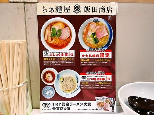 らぁ麺屋 飯田商店「醤油らぁ麺」 | 札幌ラーメンブログ