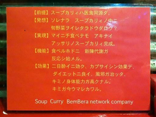 ベンベラネットワークカンパニー (Bem Bera network company) | 店舗メニュー画像6