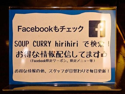 スープカリー hiri hiri 2号 | 店舗メニュー画像10