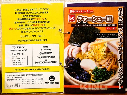 SOUP CURRY KING 本店 | 店舗メニュー画像6